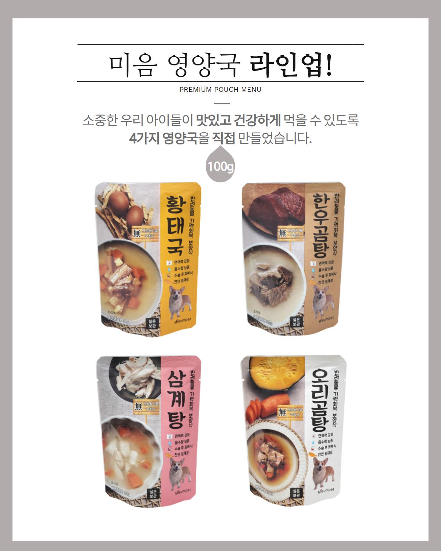 미음펫 한우곰탕 (100g)-상품이미지-2