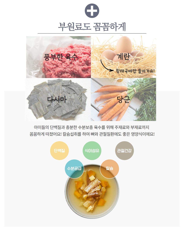 미음펫 한우곰탕 (100g)-상품이미지-5