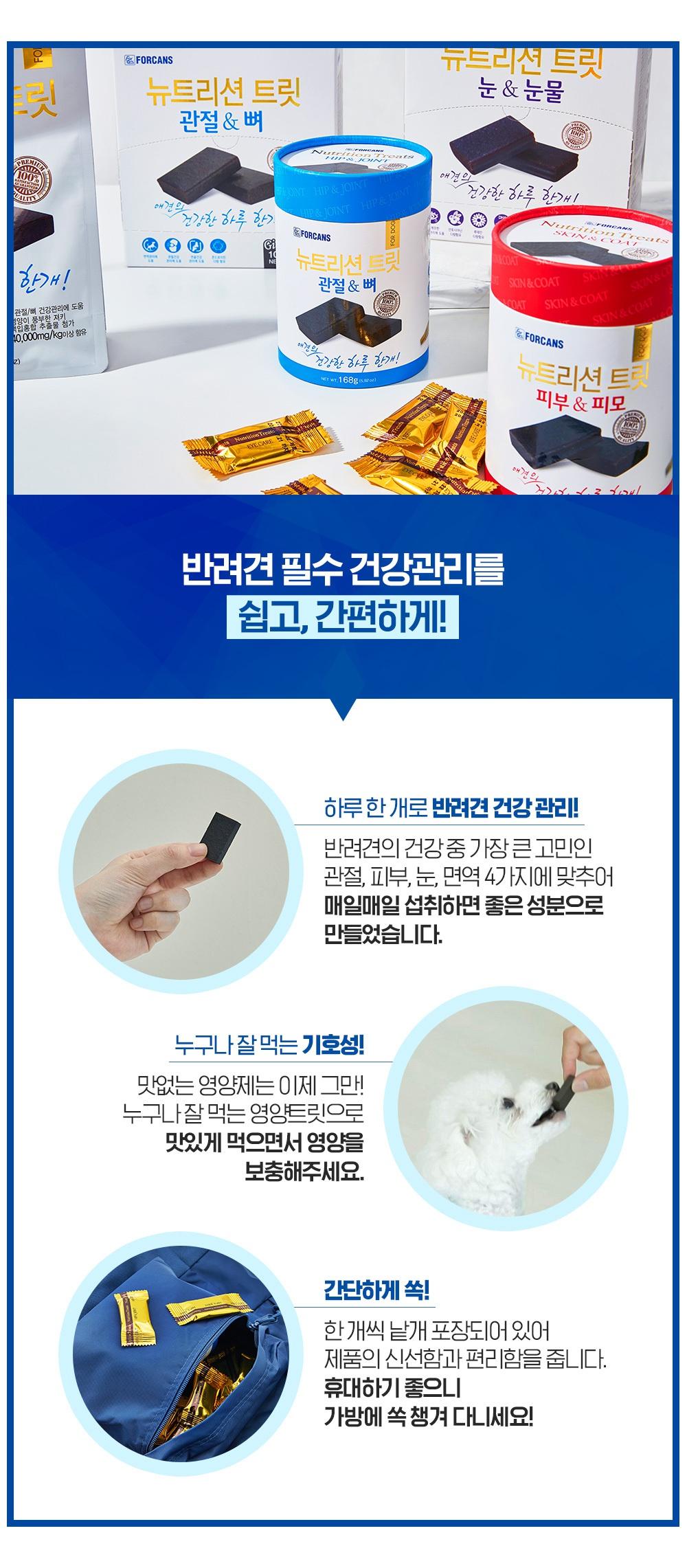 [오구오구특가]반려견 영양제 포켄스 뉴트리션 트릿 면역/영양 (2개세트)-상품이미지-7