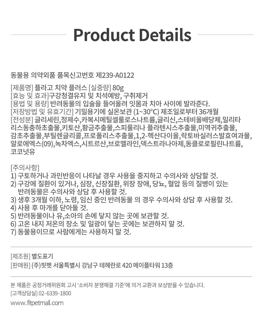 [EVENT] 플라고 치약 플러스 (80g)-상품이미지-20