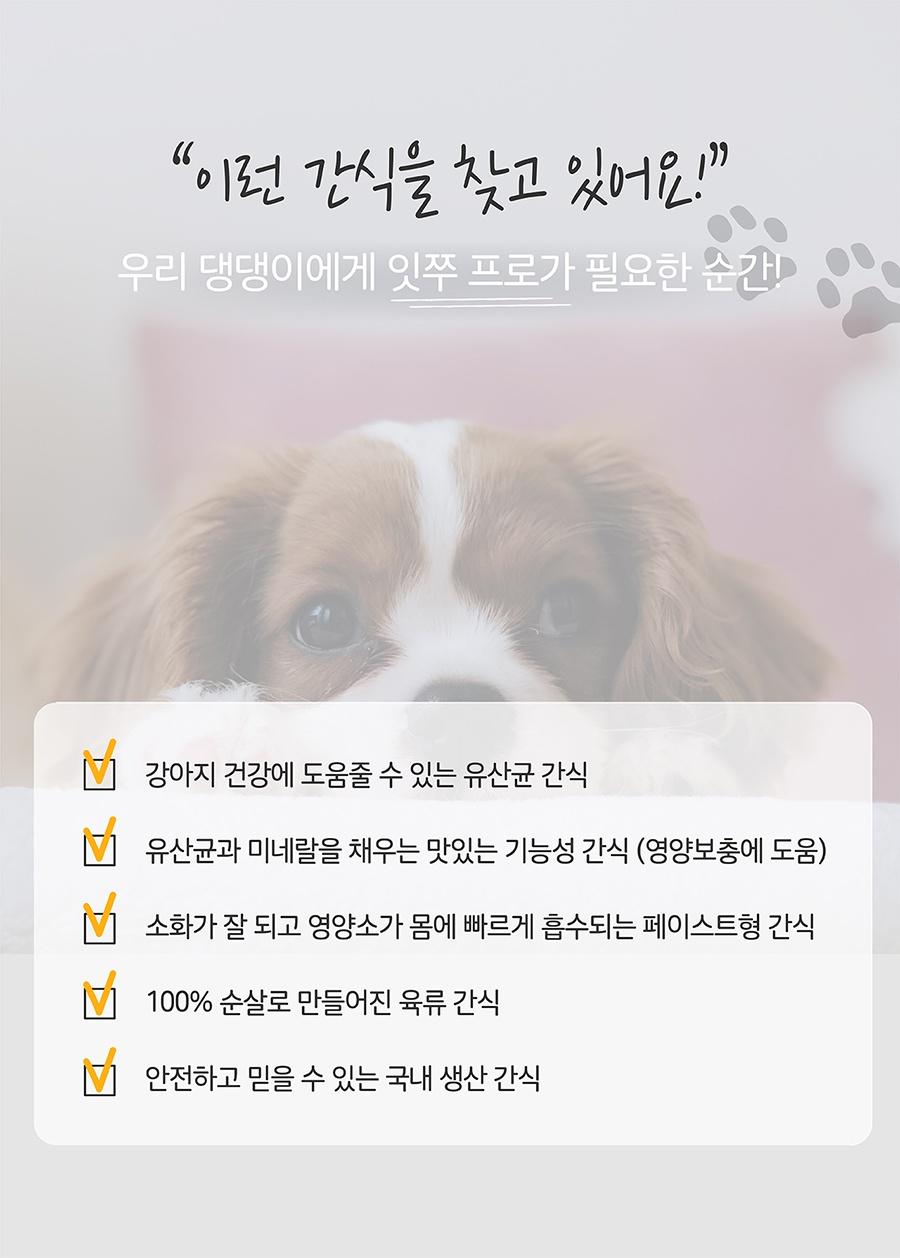 it 잇쭈 프로 도그 면역 (8개입)-상품이미지-0
