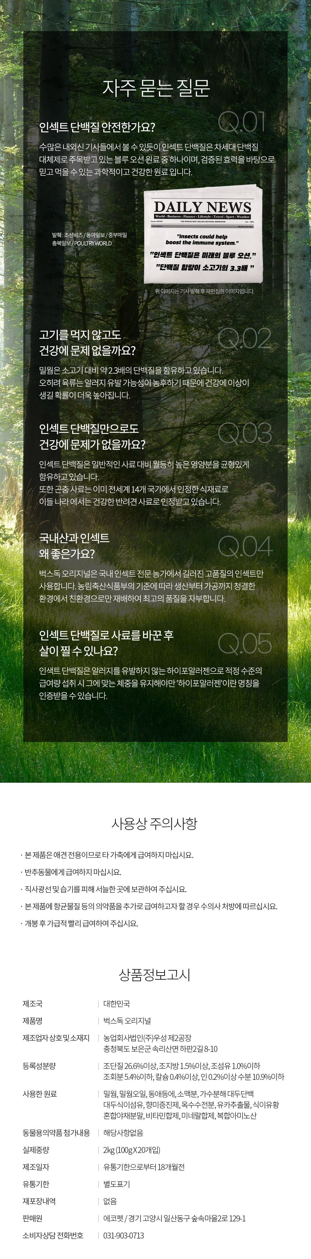 [오구오구특가]벅스펫 벅스독 오리지널 2kg (2개세트)-상품이미지-8