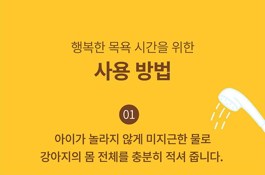 포우장 보글보글 탄산샴푸-상품이미지-13