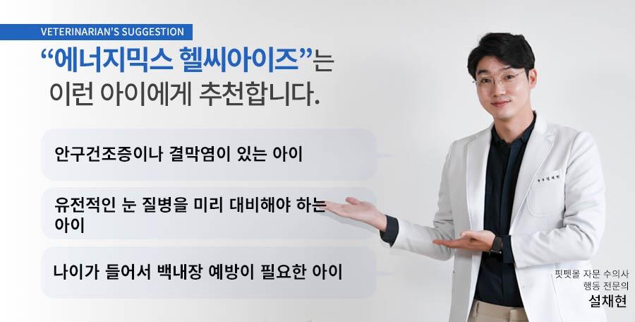 에너지믹스 헬씨아이즈 눈영양제 (2g*20포)-상품이미지-0