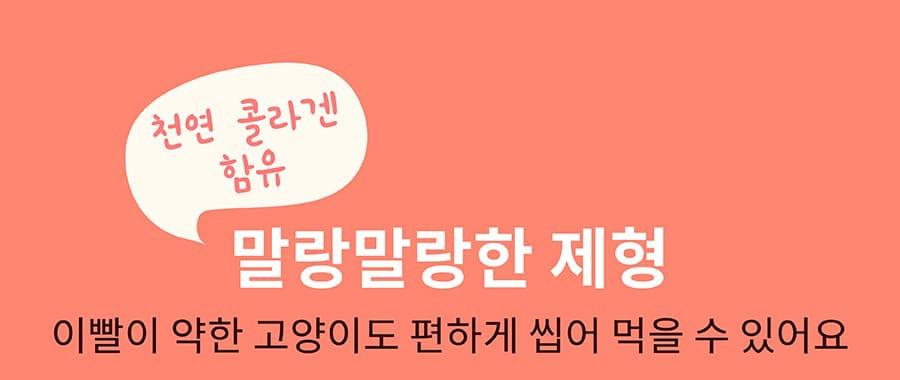 it 더 잇츄 캣 (치킨&사과/황태&고구마/연어&레드비트)-상품이미지-7