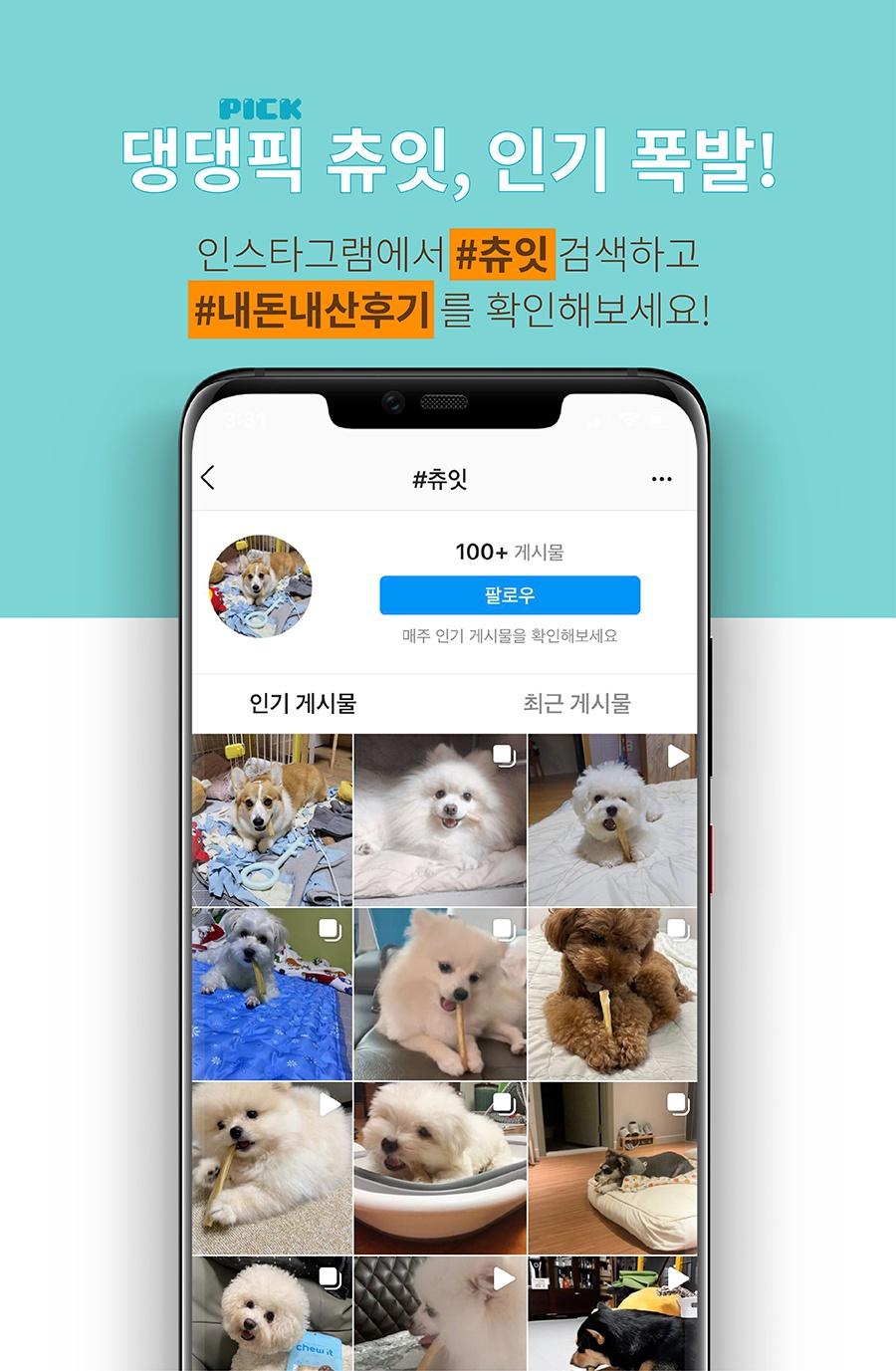 [EVENT] 츄잇 플레인-상품이미지-2