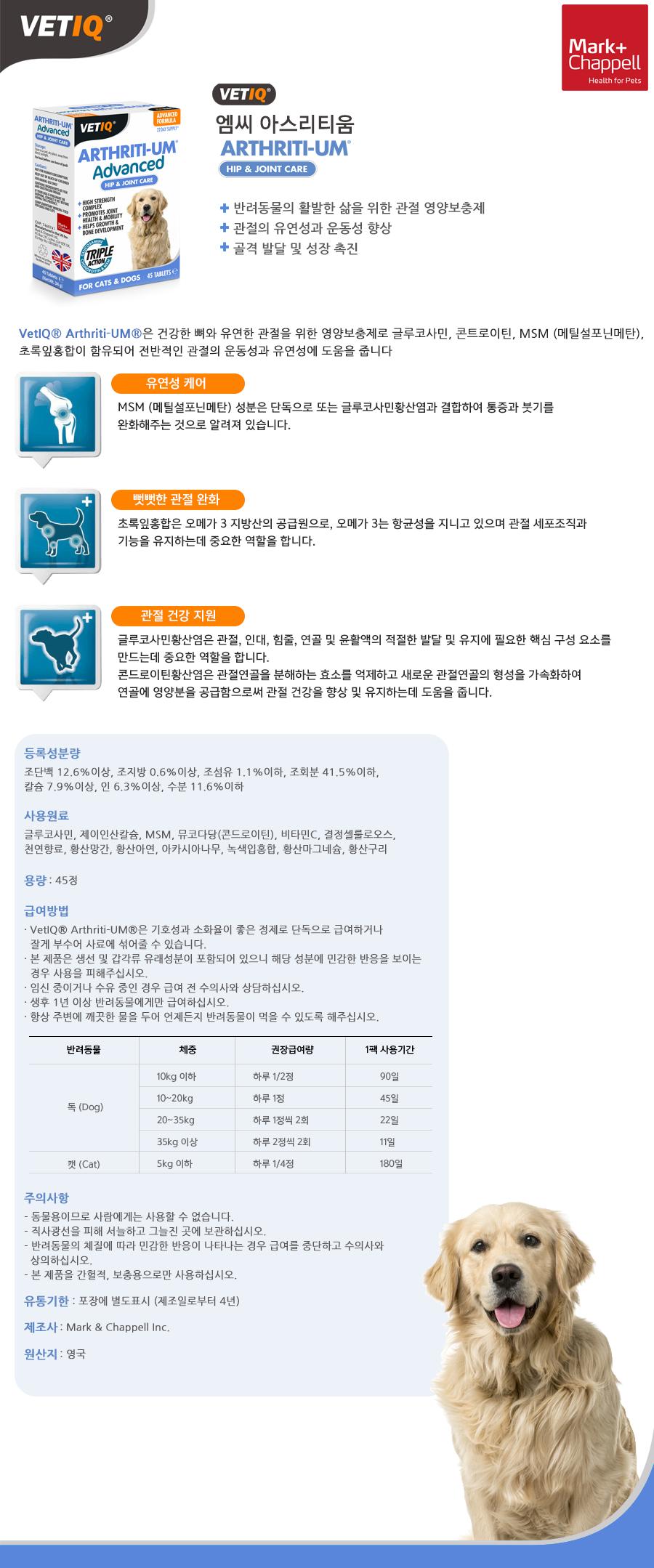 엠씨 아스리티움플러스 골격/관절 (45정)-상품이미지-0
