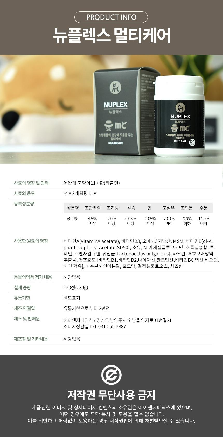 뉴플렉스 심장/관절/눈/간/종합/스트레스 케어 (120정)-상품이미지-11