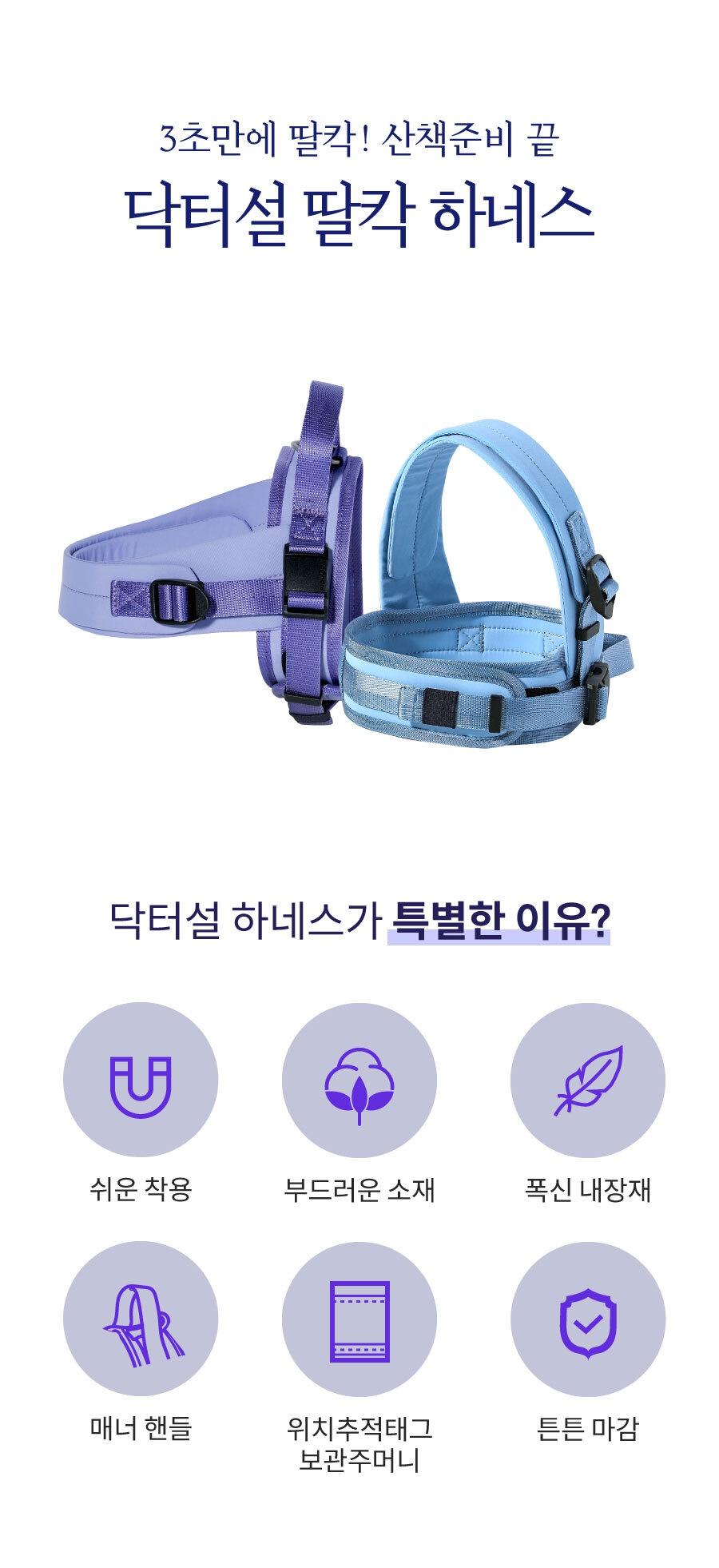 닥터설 딸칵하네스&길이조절 리쉬-상품이미지-4