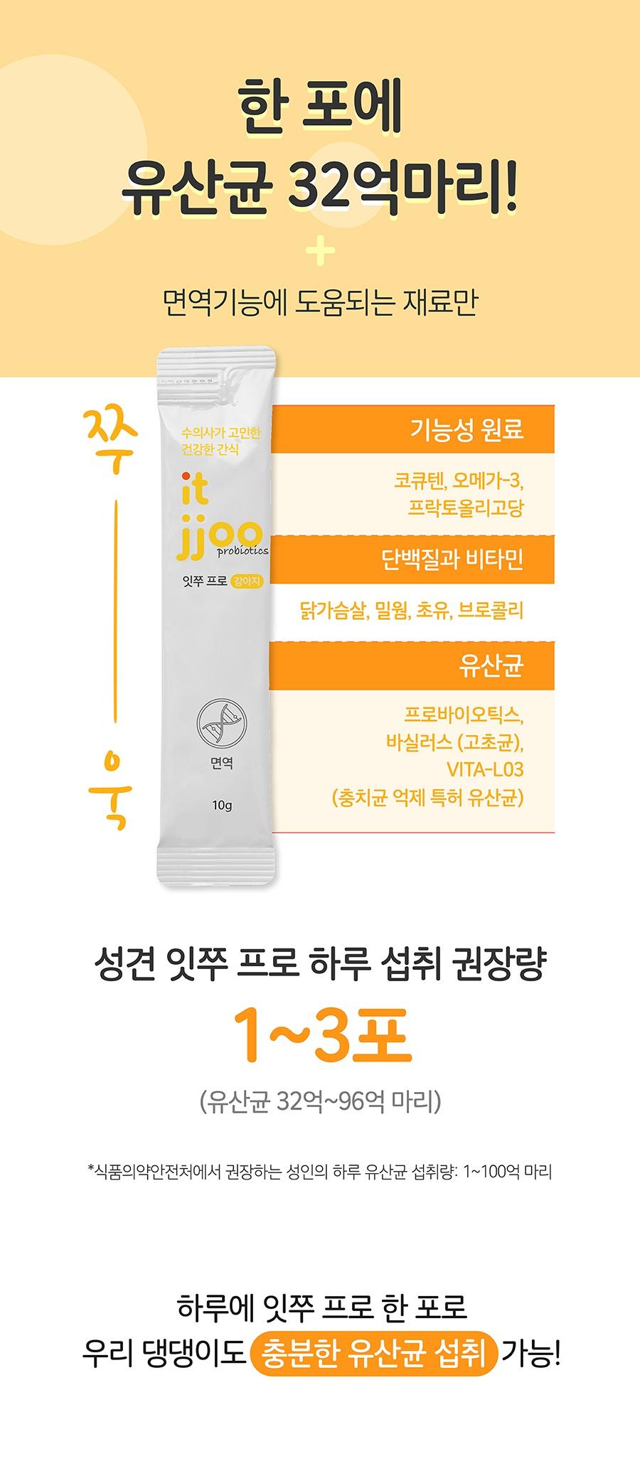 it 잇쭈 프로 도그 면역 대용량 (8개입*4개)-상품이미지-3