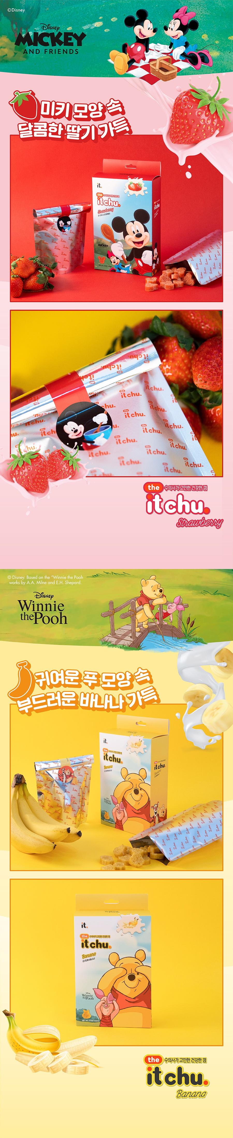 it 잇츄 디즈니 (딸기/바나나/블루베리)-상품이미지-3