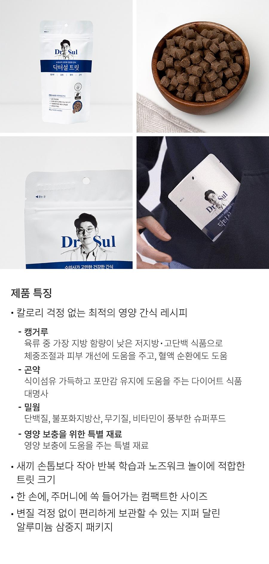 [오구오구특가]닥터설 트릿 오리지널 (6개세트)-상품이미지-10