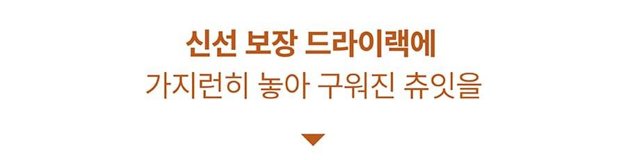 [EVENT] it 츄잇 만두 (닭/오리/칠면조)-상품이미지-25