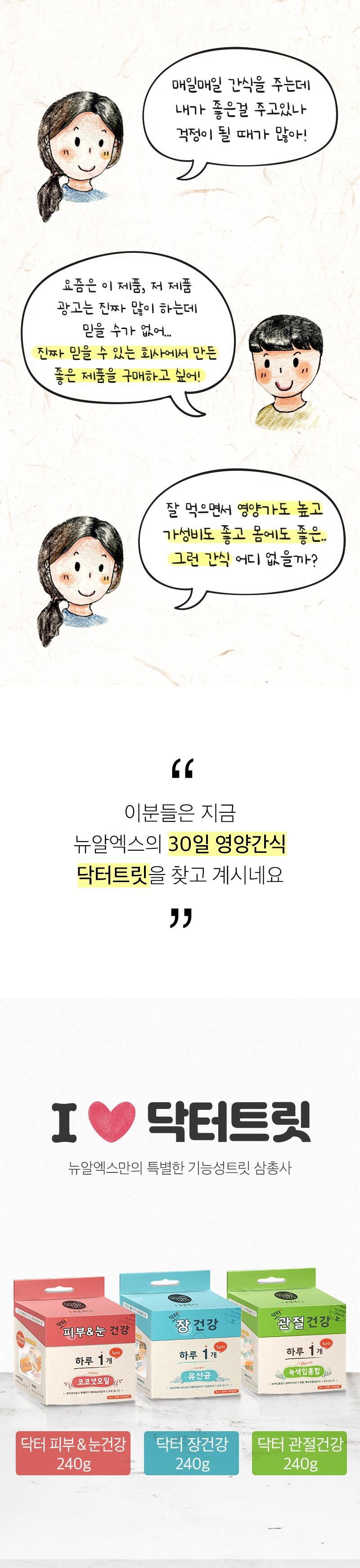 뉴알엑스 닥터피부 눈 건강 (240g)-상품이미지-3