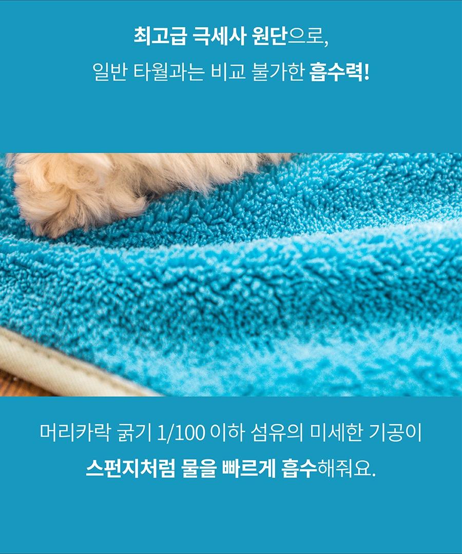 포우장 뽀송이 타월 (50x90cm)-상품이미지-15