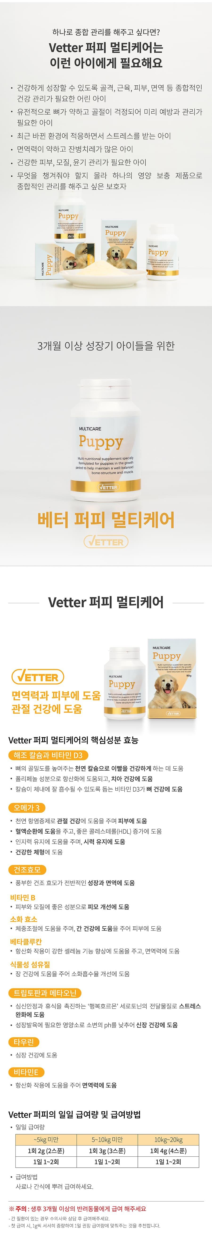 [EVENT] Vetter 댕냥이 영양 파우더 11종 (관절/피부/안정/눈/장/소화)-상품이미지-25
