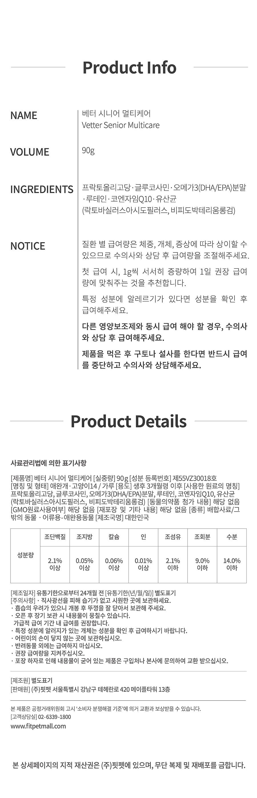 [EVENT] Vetter 댕냥이 영양 파우더 11종 (관절/피부/안정/눈/장/소화)-상품이미지-44