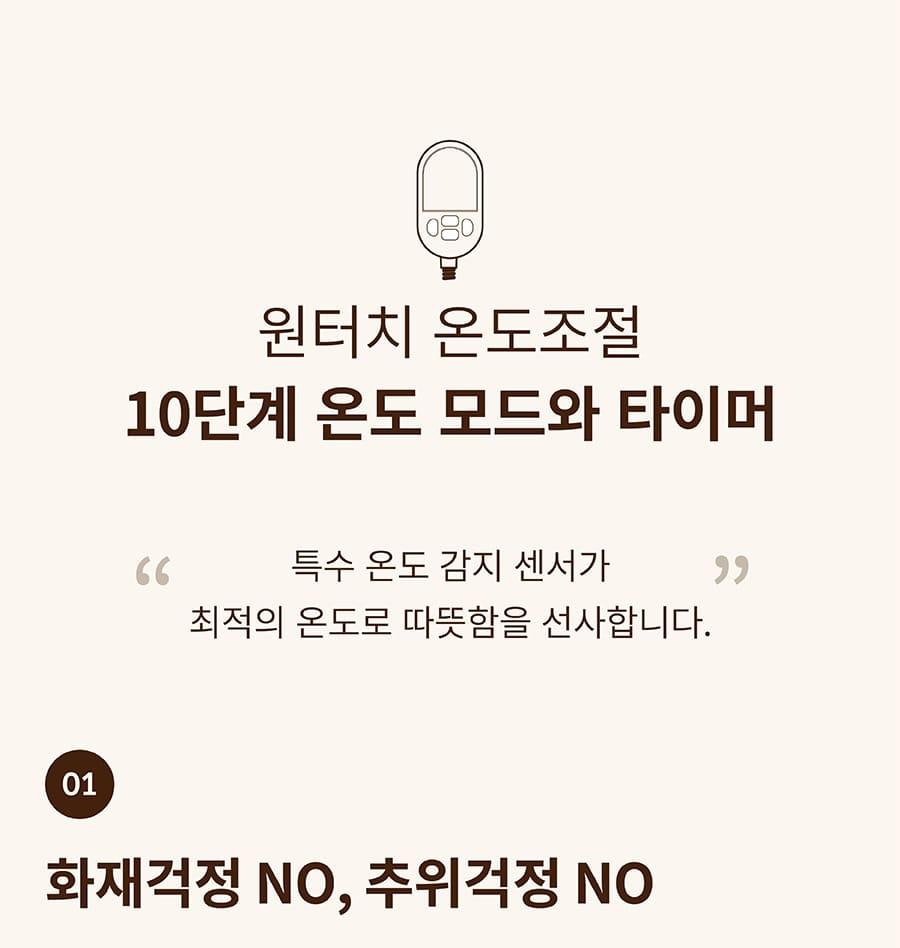 스토브 따닷 히팅매트 (웜베이지/쿨그레이)-상품이미지-8