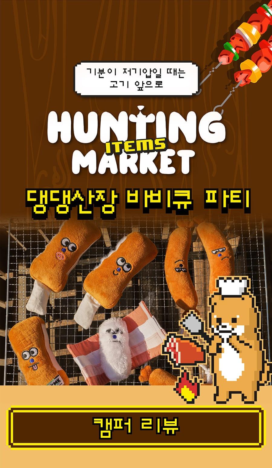 헌팅마켓 파워업 고기 3종-상품이미지-0