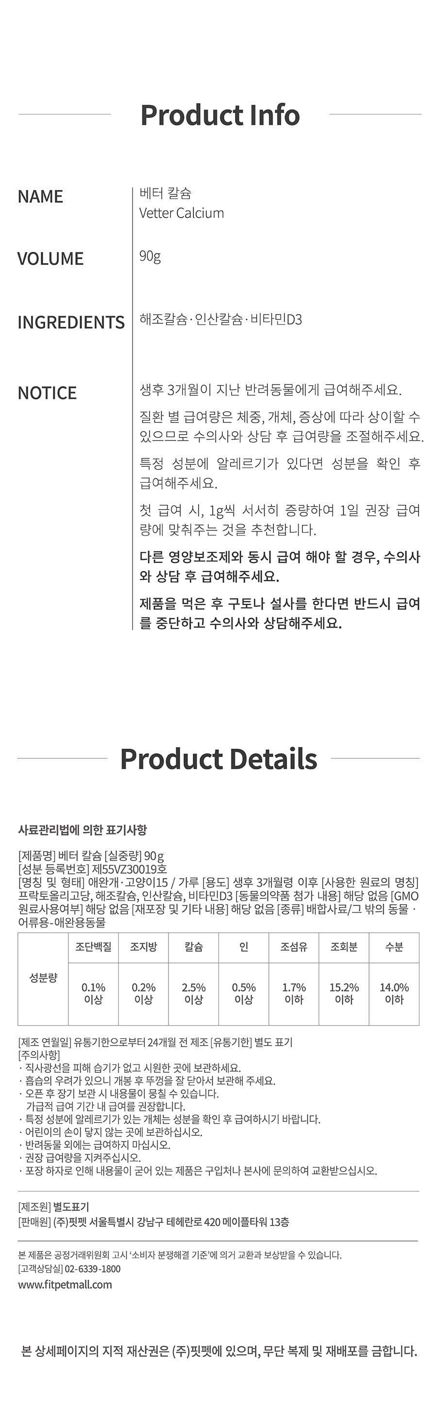 [EVENT] Vetter 댕냥이 영양 파우더 11종 (관절/피부/안정/눈/장/소화)-상품이미지-40